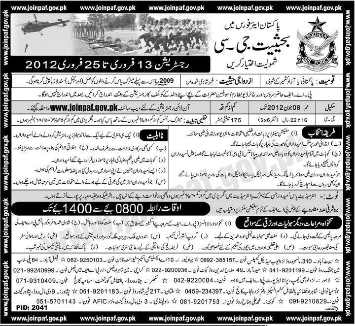 Join PAF As Ground Combatiers