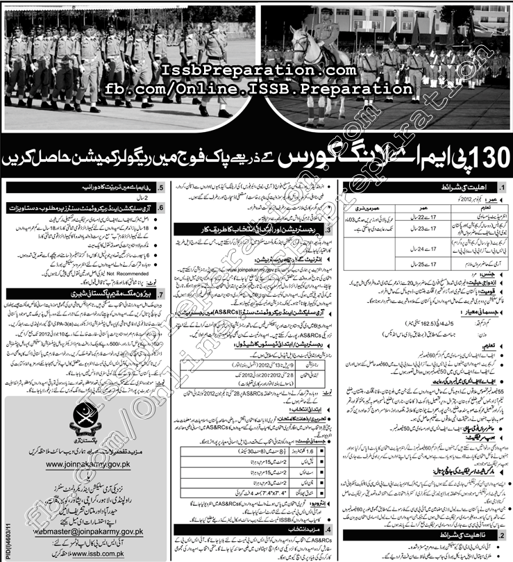 PMA 130 LC to start from 9th april 2012